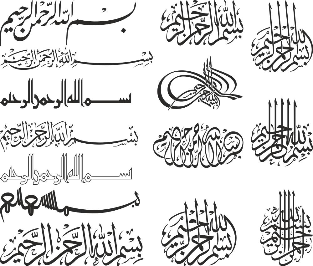 Bismillah Logo Vector Free Vector