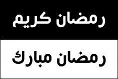 Vector Ramazan Mubarak Free Vector