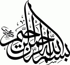 Bismillah Calligraphy Free Vector