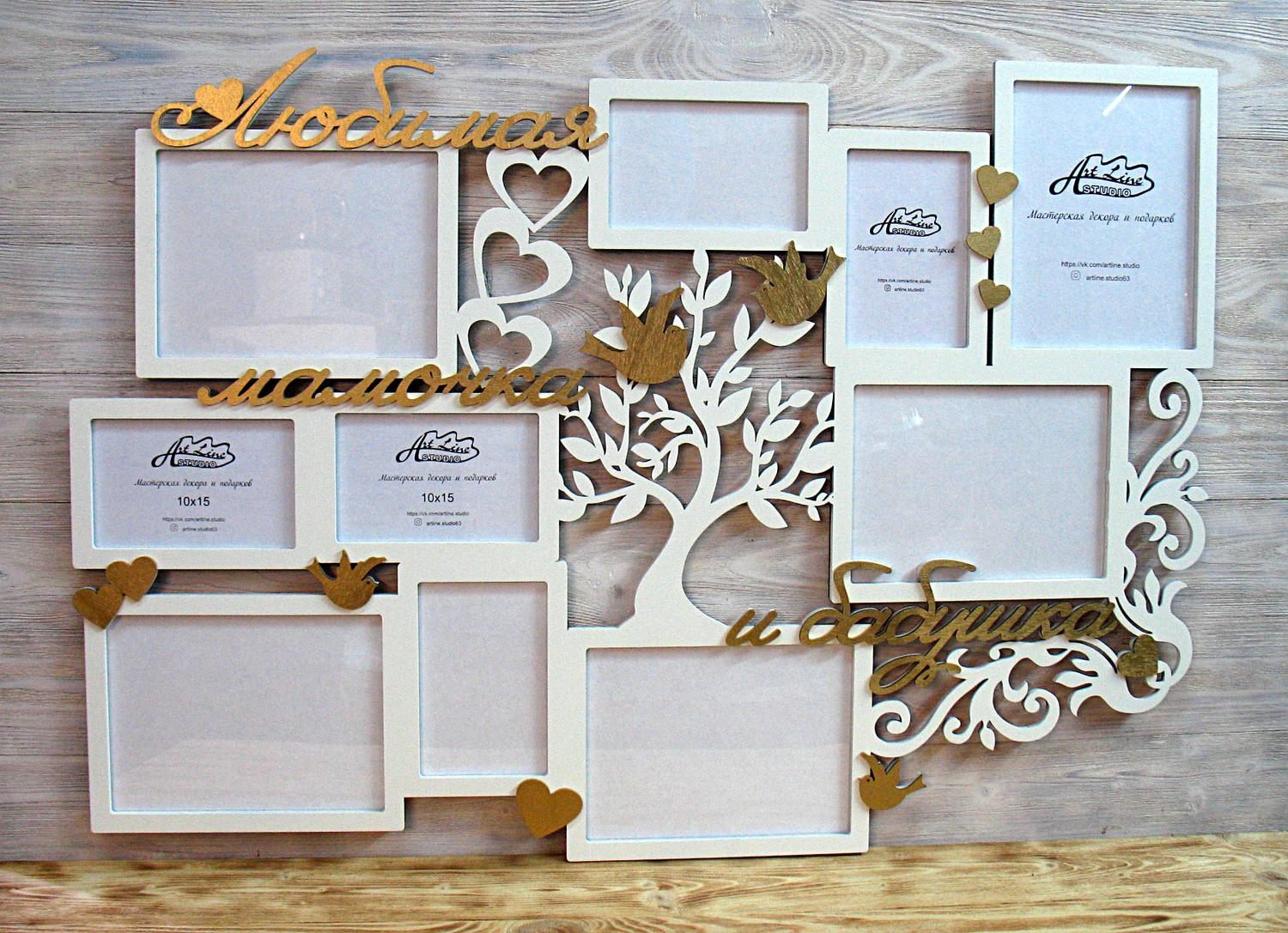 Laser Cut Family Tree Photo Frame Free Vector