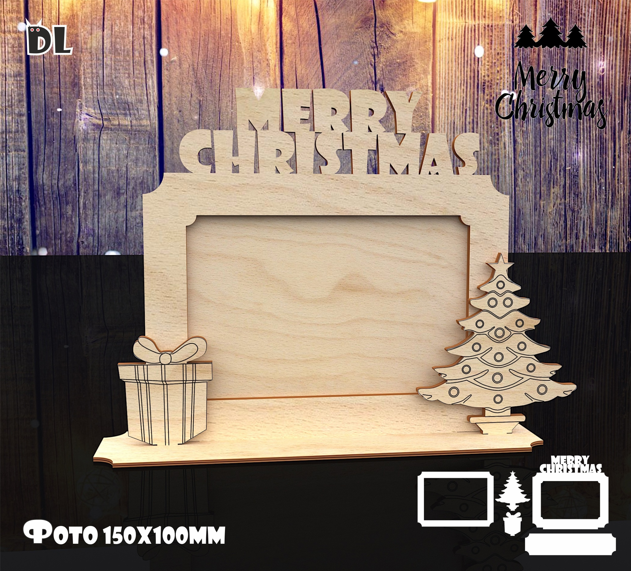 Laser Cut Wooden Merry Christmas Photo Frame With Engraved Tree And Gift Box Free Vector