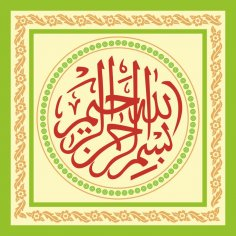 Bismillah Caligraphy Free Vector