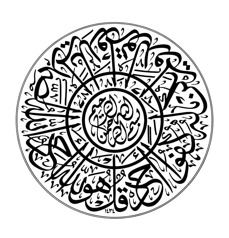 Islamic calligraphy images free download
