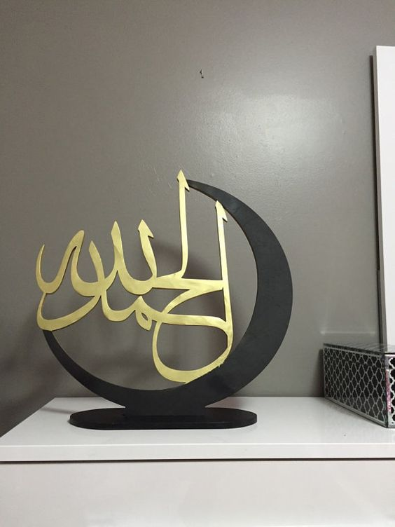 Laser Cut Alhamdulillah Islamic Table Decor DXF File