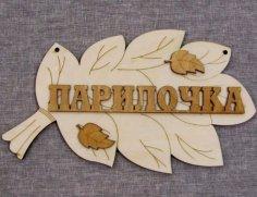 Laser Cut Wooden Leaf Sign Engraved Wooden Sign Board Free Vector