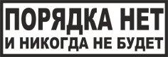 Poryadka Net I Ne Budet Free Vector