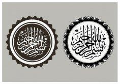 Art Islamic Calligraphy Bismillah dxf File