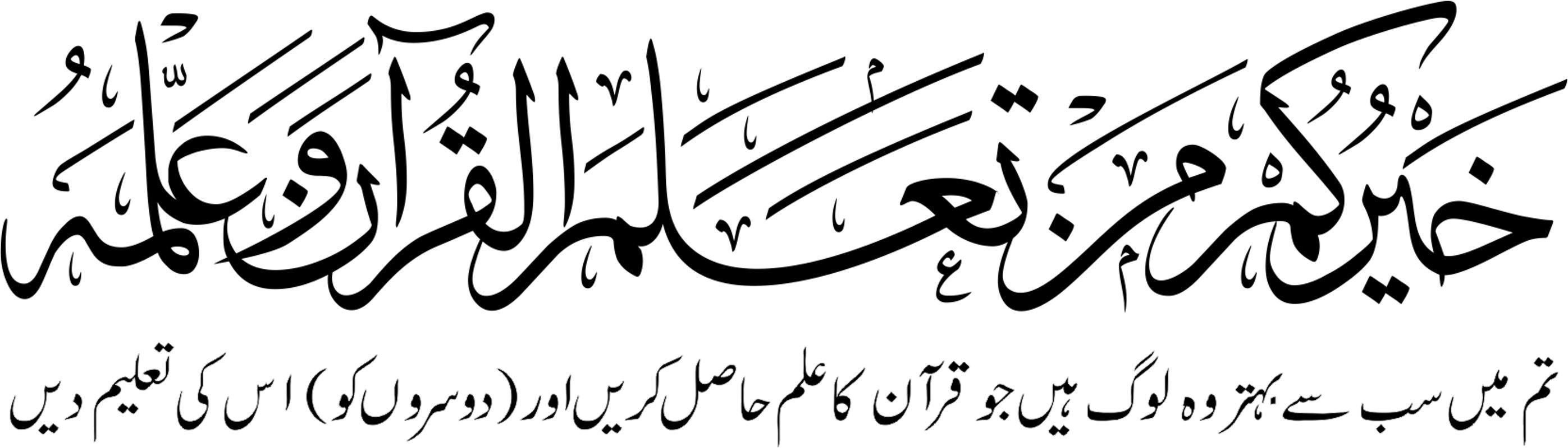 Khair-o-kum ( Quran ) Islamic Calligraphy Vector Free Vector