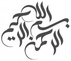 Bismillah Arabic Calligraphy Art Free Vector