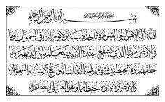 Ayatul Kursi Ayat Islamic Quran Verse Free Vector