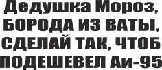 Dedushka Moroz ai-95 Free Vector