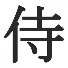 Samurai Free Vector