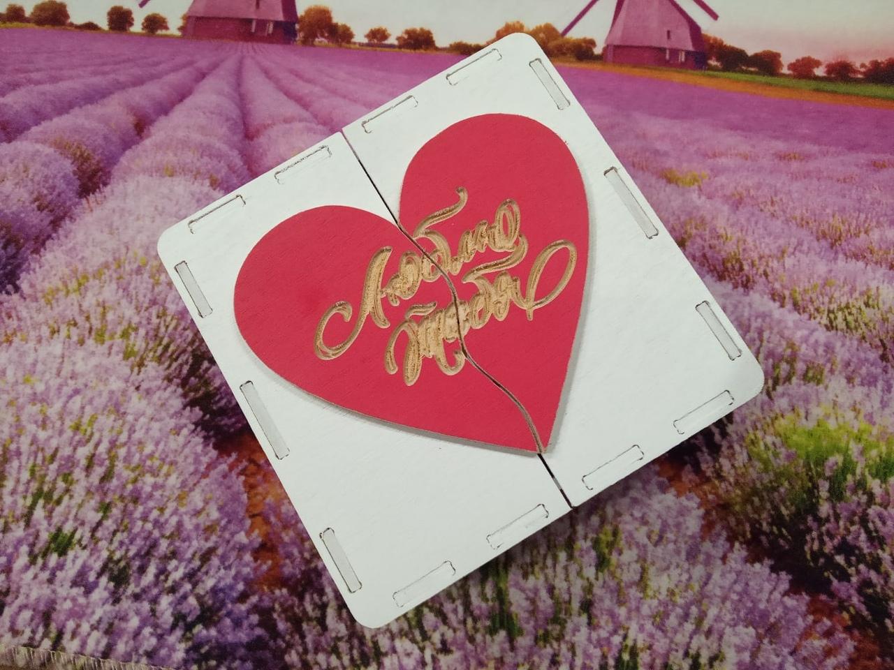Laser Cut Valentine Box Free Vector
