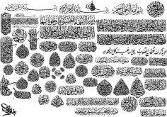 Islamic Calligraphy Vector Ai File