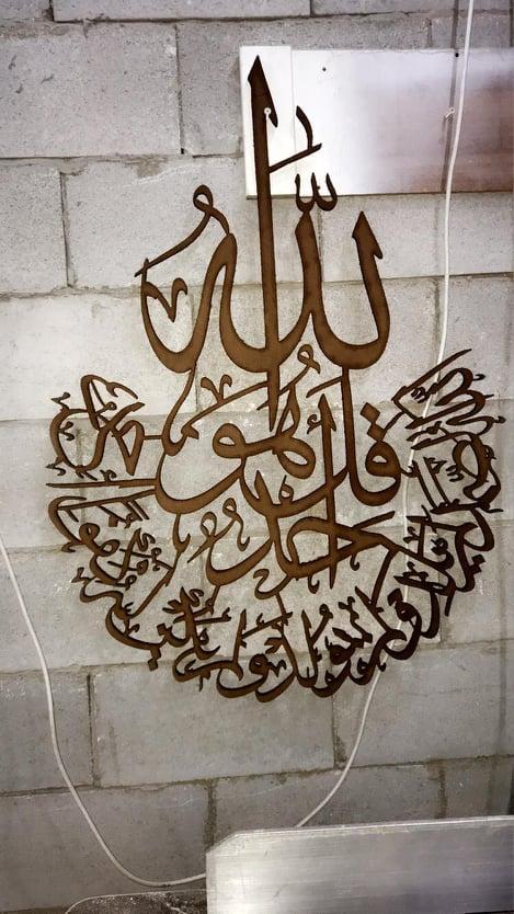 Quranic Art Surah al-ikhlas Calligraphy DXF File