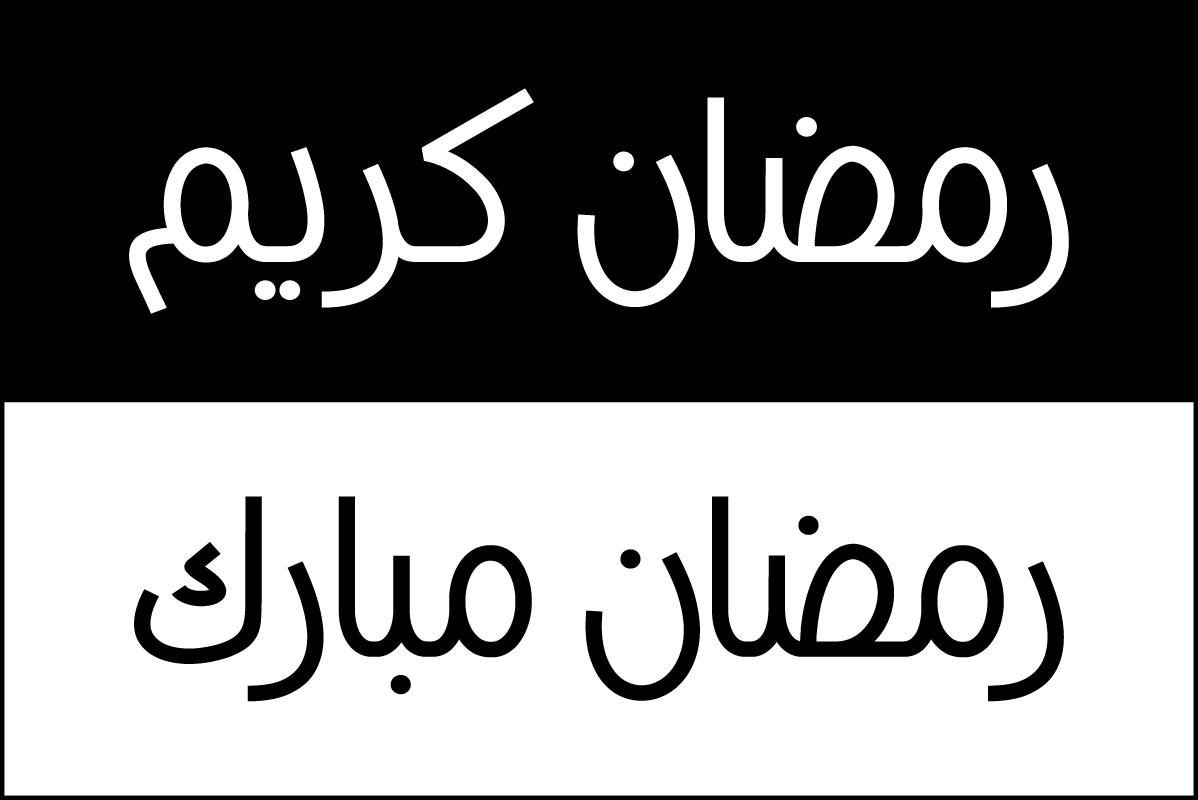 Ramadan Kareem Arabic Calligraphy Free Vector