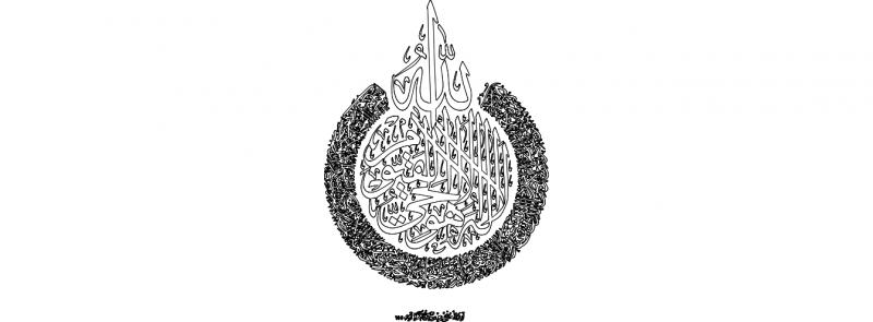 Ayat Al Koursiy dxf File