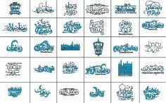 Ramadan Kareem Typography Vector Logo Free Vector