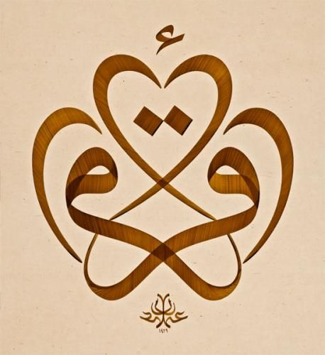 Iqra Arabic Calligraphy Vector Art dxf File