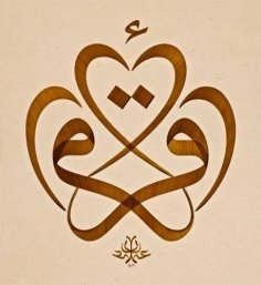 Iqra Arabic Calligraphy Vector Art dxf File