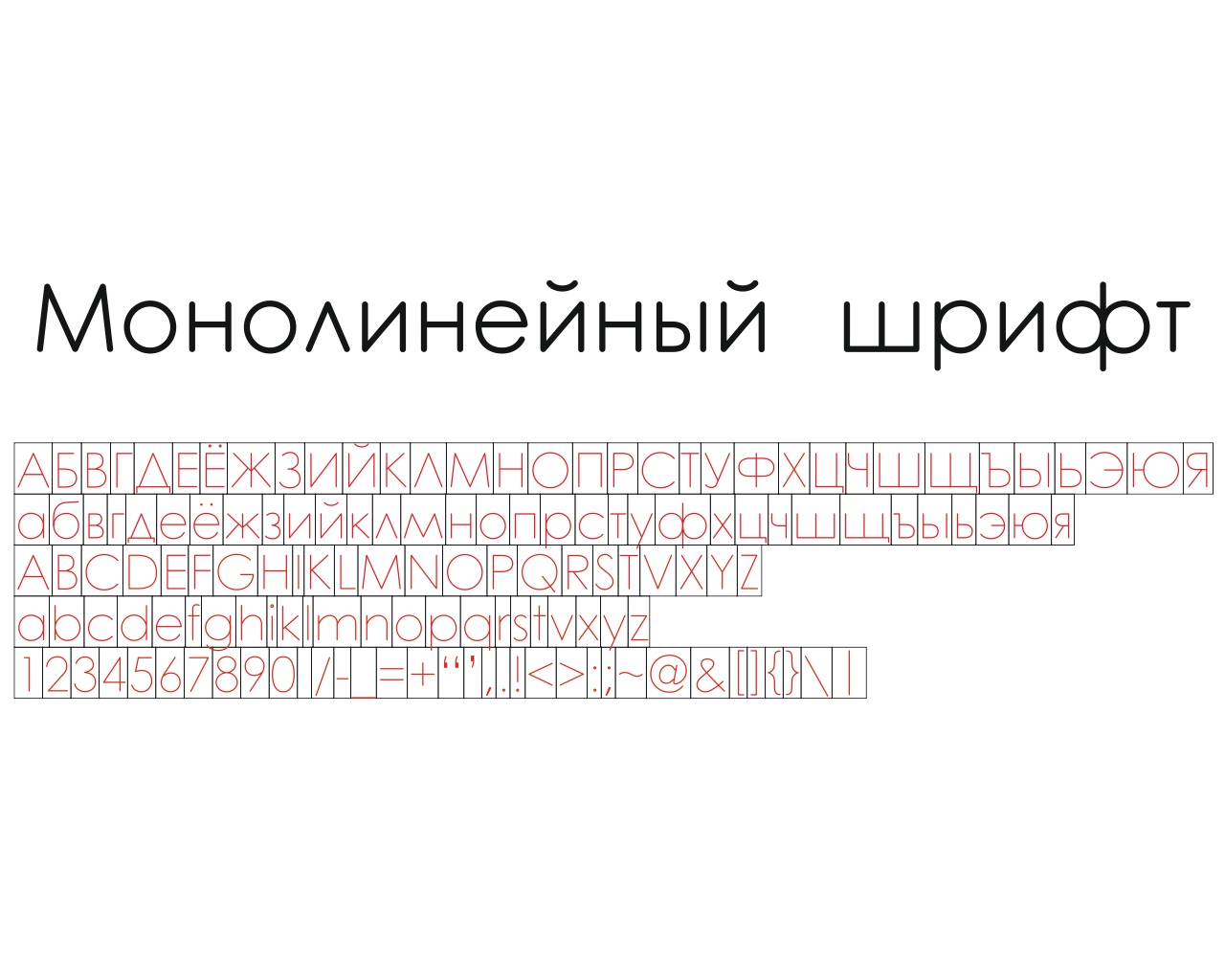 Laser Engraving Mono Font Cyrillic Font Russian Alphabet Letters Numbers Punctuation Signs Free Vector
