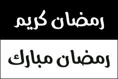 Elegant Ramadan Kareem Calligraphy Free Vector