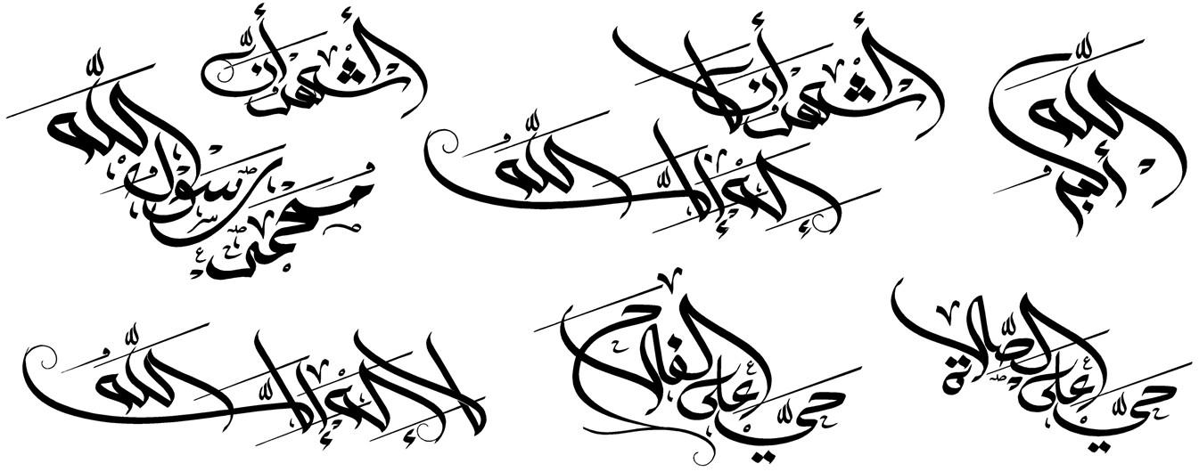 Azan, Adhan, Salah, Salat Arabic Calligraphy DXF File