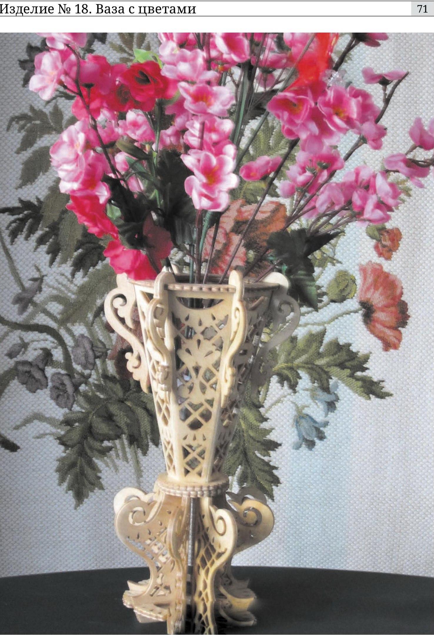 Vase Scroll Saw Pattern CNC Plans PDF File