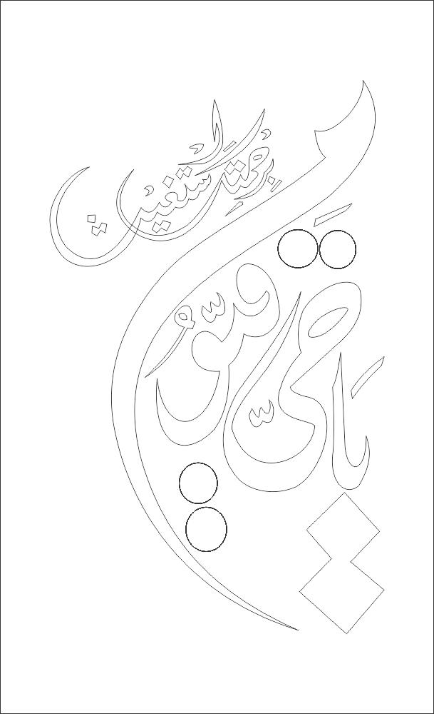 Islamic Vector ya hayyu ya qayyum DXF File