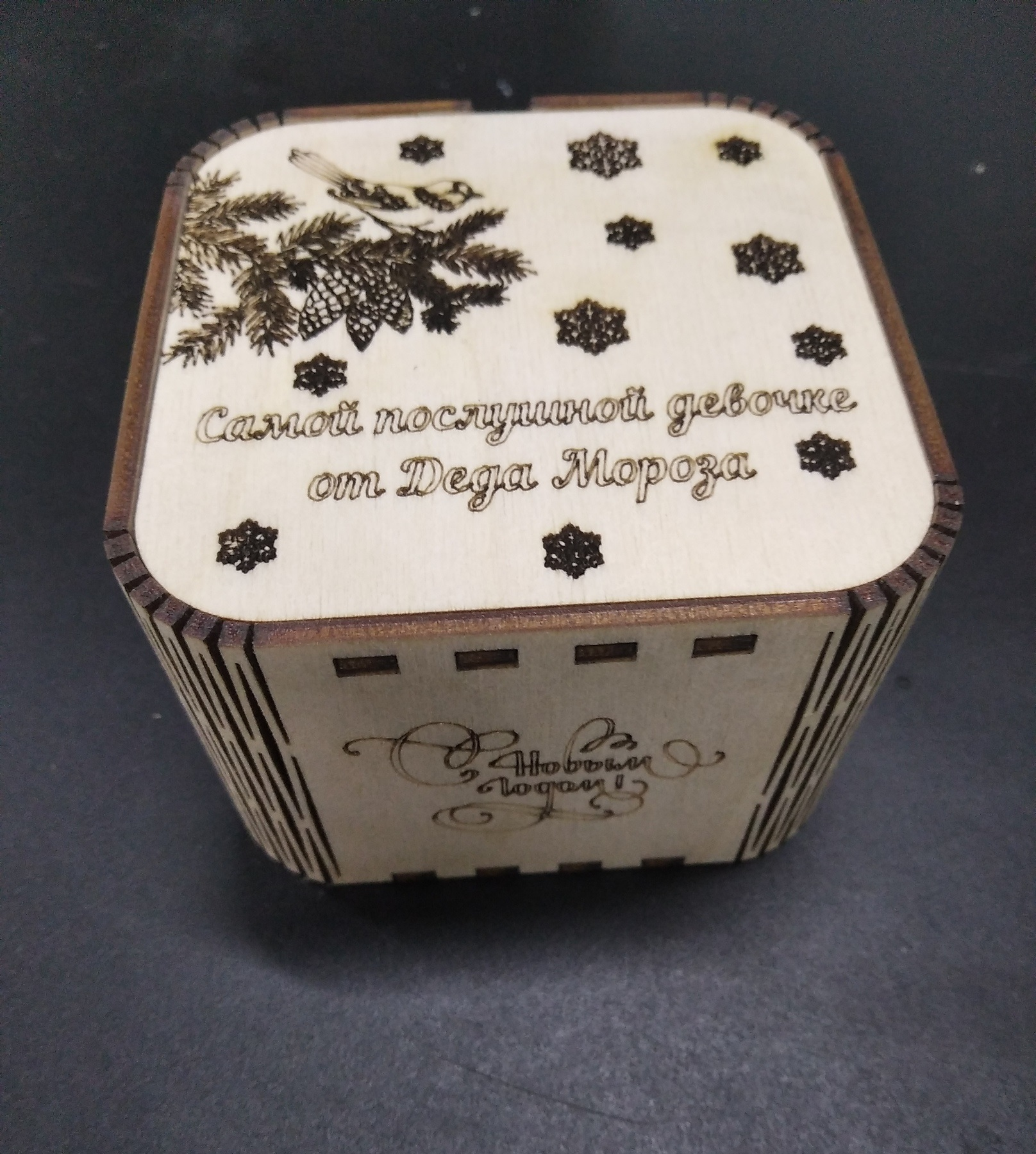 Laser Cut Wooden Decorative Christmas Gift Box Free Vector