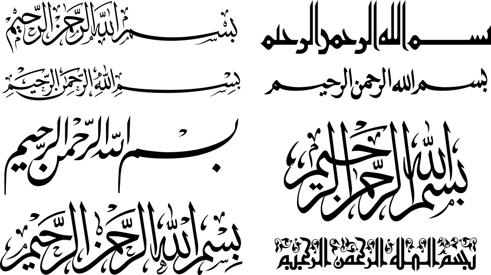 Arabic Islamic Calligraphy Of Bismillah Free Vector