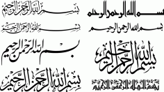 Arabic Islamic Calligraphy Of Bismillah Free Vector