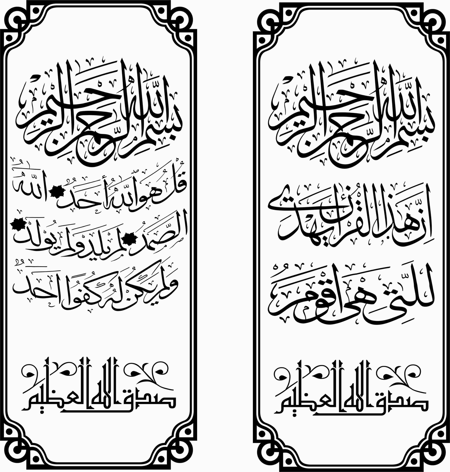 Islamic Calligraphy Art Free Vector