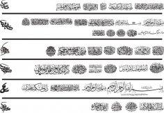 Arabic Calligraphy Quran Surah Free Vector