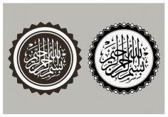 Bismillah Ai File