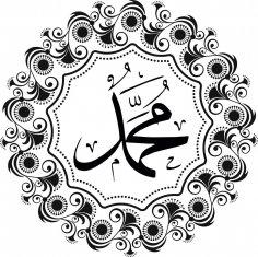 Mohammad Calligraphy Vector Art jpg Image