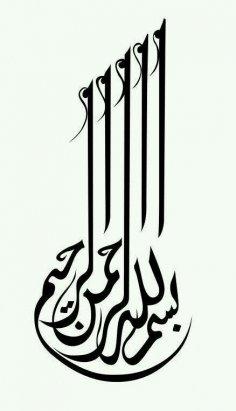 Bismillah Islamic calligraphy dxf File