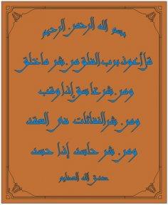 Sura Al Falaq dxf File