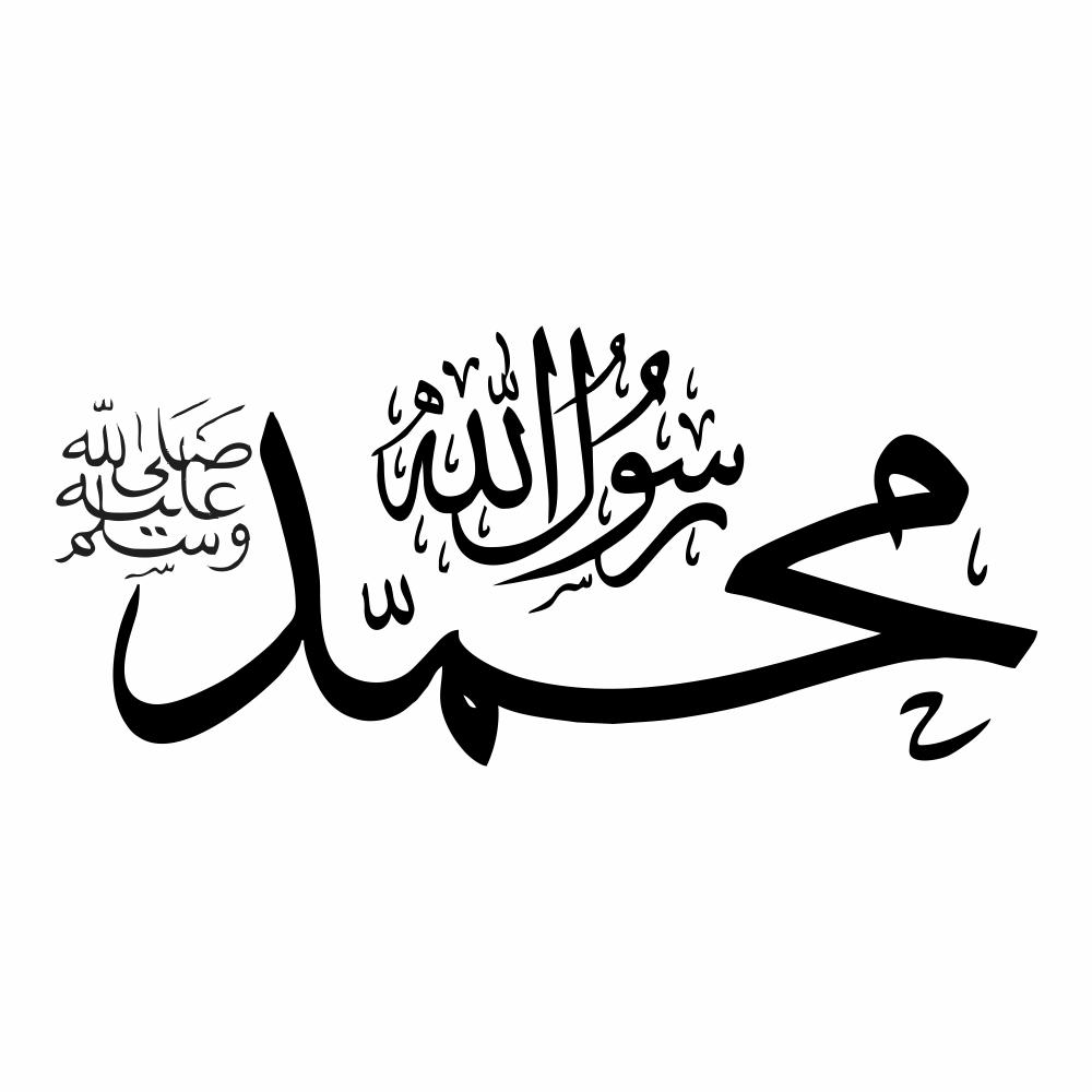 Muhammad Calligraphy Vector Free Vector
