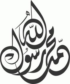 Islamic Calligraphy Muhammad Rasulullah Free Vector