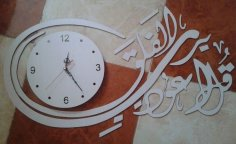Laser Cut Quranic Wall Art Wooden Wall Clock قل أعوذ برب الفلق Free Vector
