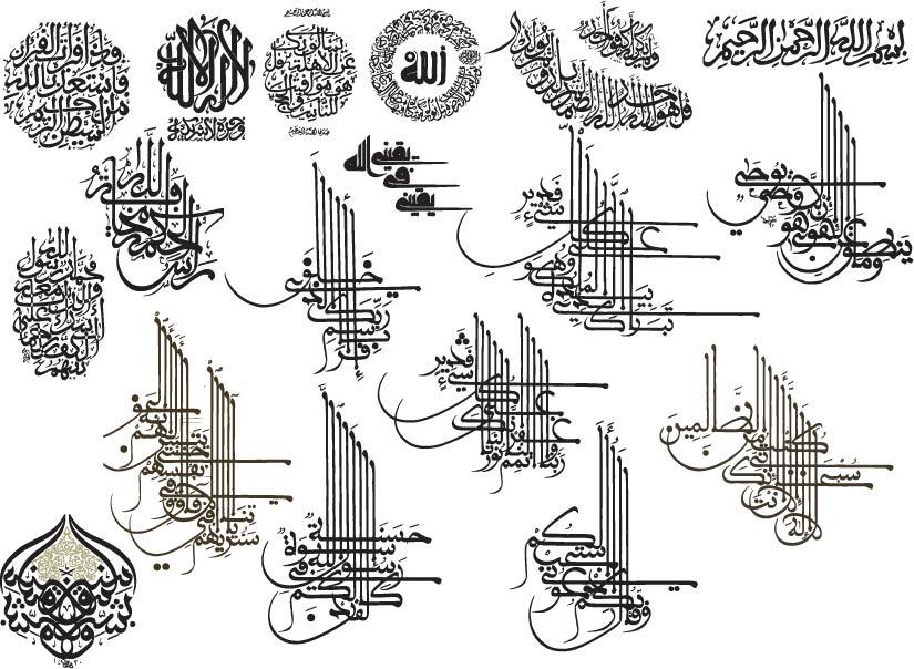 Islamic Allah Arabic Calligraphy Art Free Vector
