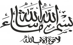 Bismillah Mashallah Vector Art Calligraphy Free Vector