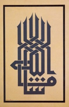 Arabic calligraphy dxf File