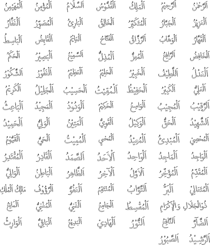 99 Names Of Allah  More Finest Quality Vector File DXF File