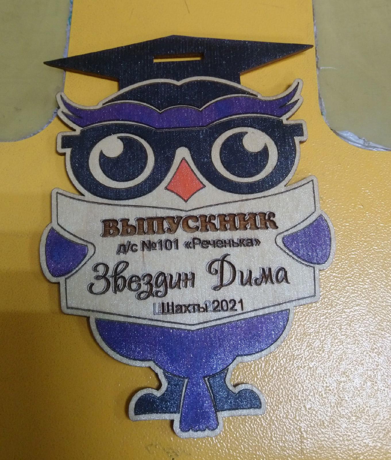 Laser Cut Owl Wooden Medal Owl Award Free Vector