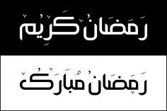 Ramadan Kareem Calligraphy Vector Free Vector