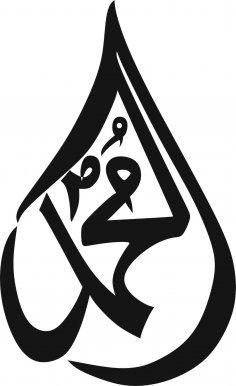 Muhammad Mohammad Prophet Name Islamic Vector Art jpg Image