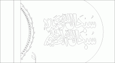 Arabic Calligraphy Design DXF File