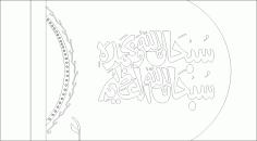 Arabic Calligraphy Design DXF File